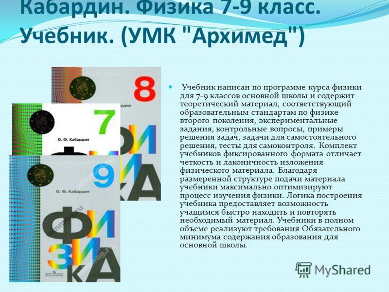 Кабардин. Физика 7-9 класс. Учебник. (УМК