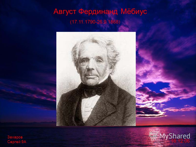 Август Фердинанд Мёбиус (17.11.1790-26.9.1868) Захаров Сергей 9А 16.12.06