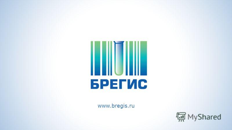 Ленинские горы, д.1, стр.77 www.bregis.ru