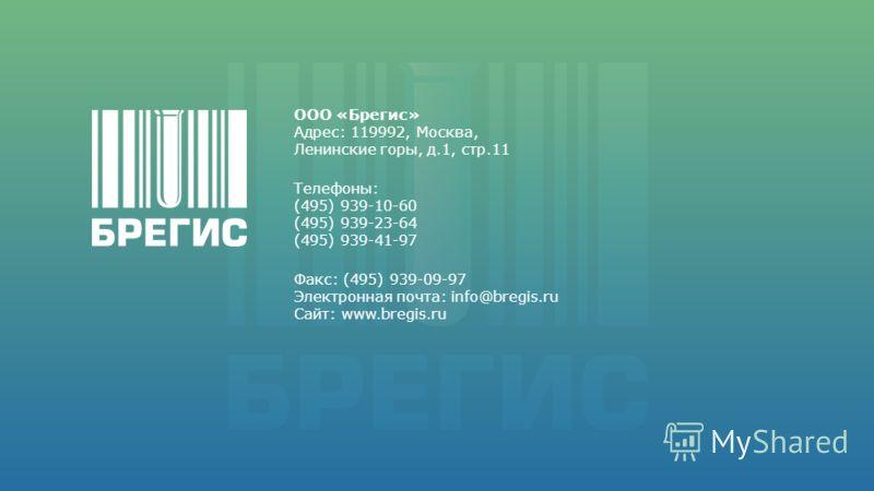 Ленинские горы, д.1, стр.77 ООО «Брегис» Адрес: 119992, Москва, Ленинские горы, д.1, стр.11 Факс: (495) 939-09-97 Электронная почта: info@bregis.ru Сайт: www.bregis.ru Телефоны: (495) 939-10-60 (495) 939-23-64 (495) 939-41-97