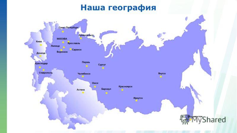 Ленинские горы, д.1, стр.77 Наша география