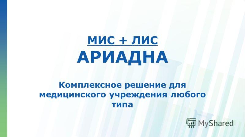 Ленинские горы, д.1, стр.77 МИС + ЛИС АРИАДНА Комплексное решение для медицинского учреждения любого типа