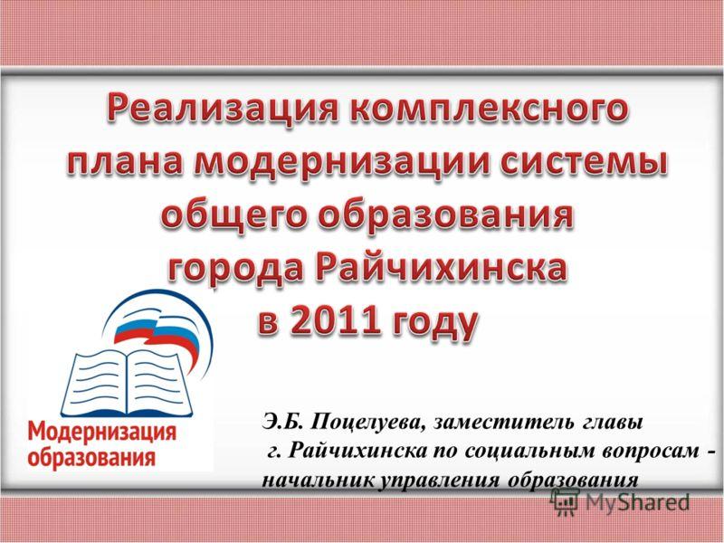 Э.Б. Поцелуева, заместитель главы г. Райчихинска по социальным вопросам - начальник управления образования