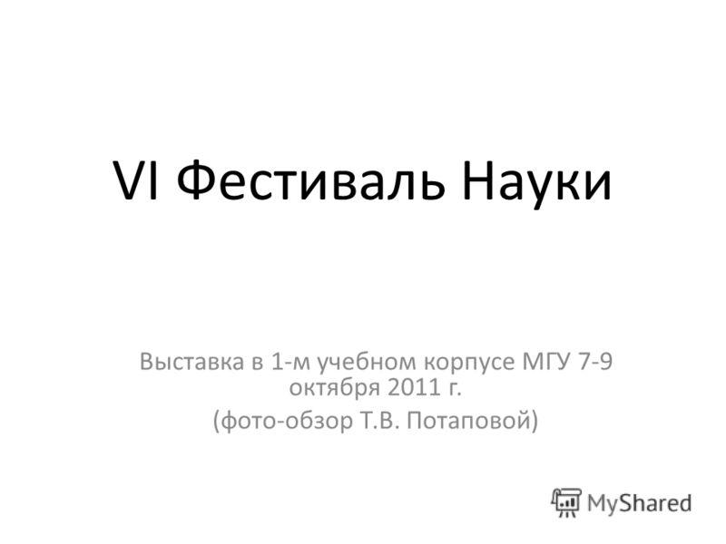 VI Фестиваль Науки Выставка в 1-м учебном корпусе МГУ 7-9 октября 2011 г. (фото-обзор Т.В. Потаповой)