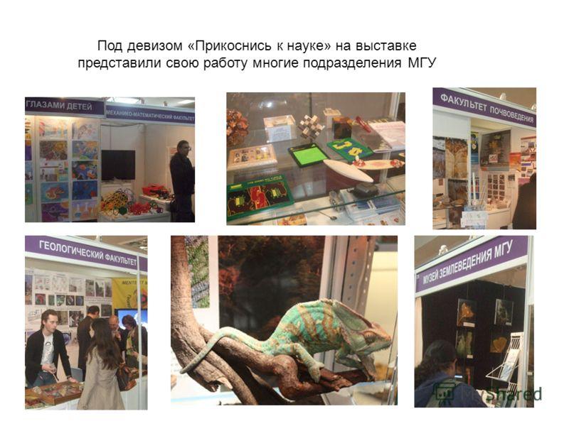 Под девизом «Прикоснись к науке» на выставке представили свою работу многие подразделения МГУ
