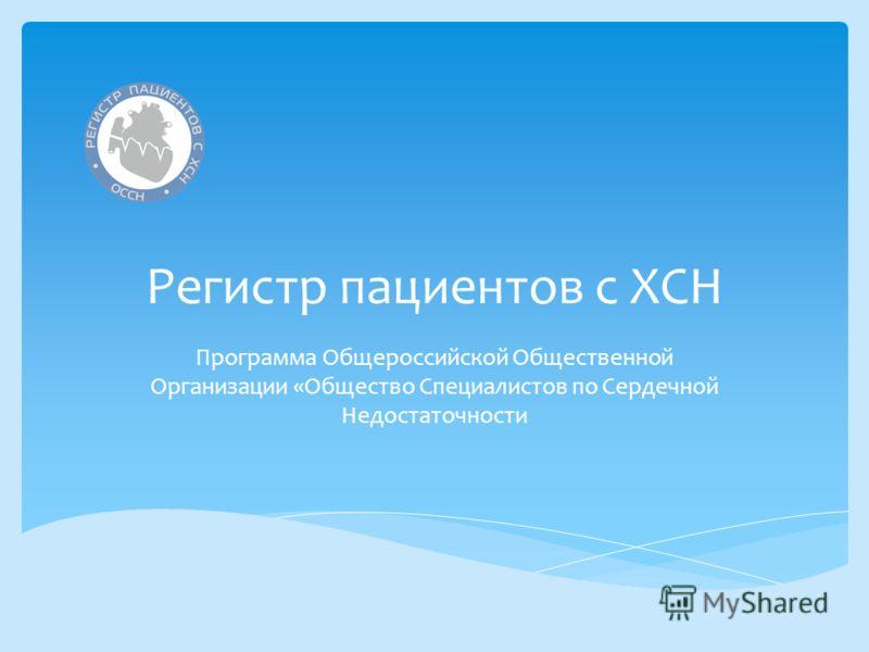 Регистр пациентов с ХСН Программа Общероссийской Общественной Организации «Общество Специалистов по Сердечной Недостаточности