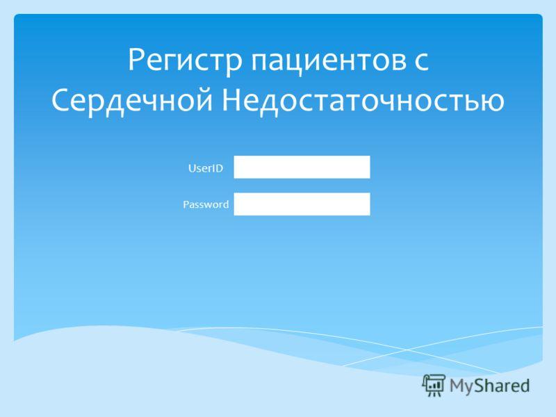 Регистр пациентов с Сердечной Недостаточностью UserID Password