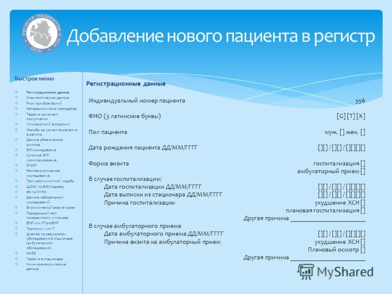 Добавление нового пациента в регистр Регистрационные данные Индивидуальный номер пациента356 ФИО (3 латинские буквы) [G] [T] [K] Пол пациентамуж. [] жен. [] Дата рождения пациента ДД/ММ/ГГГГ [][] / [][] / [][][][] Форма визитагоспитализация [] амбула