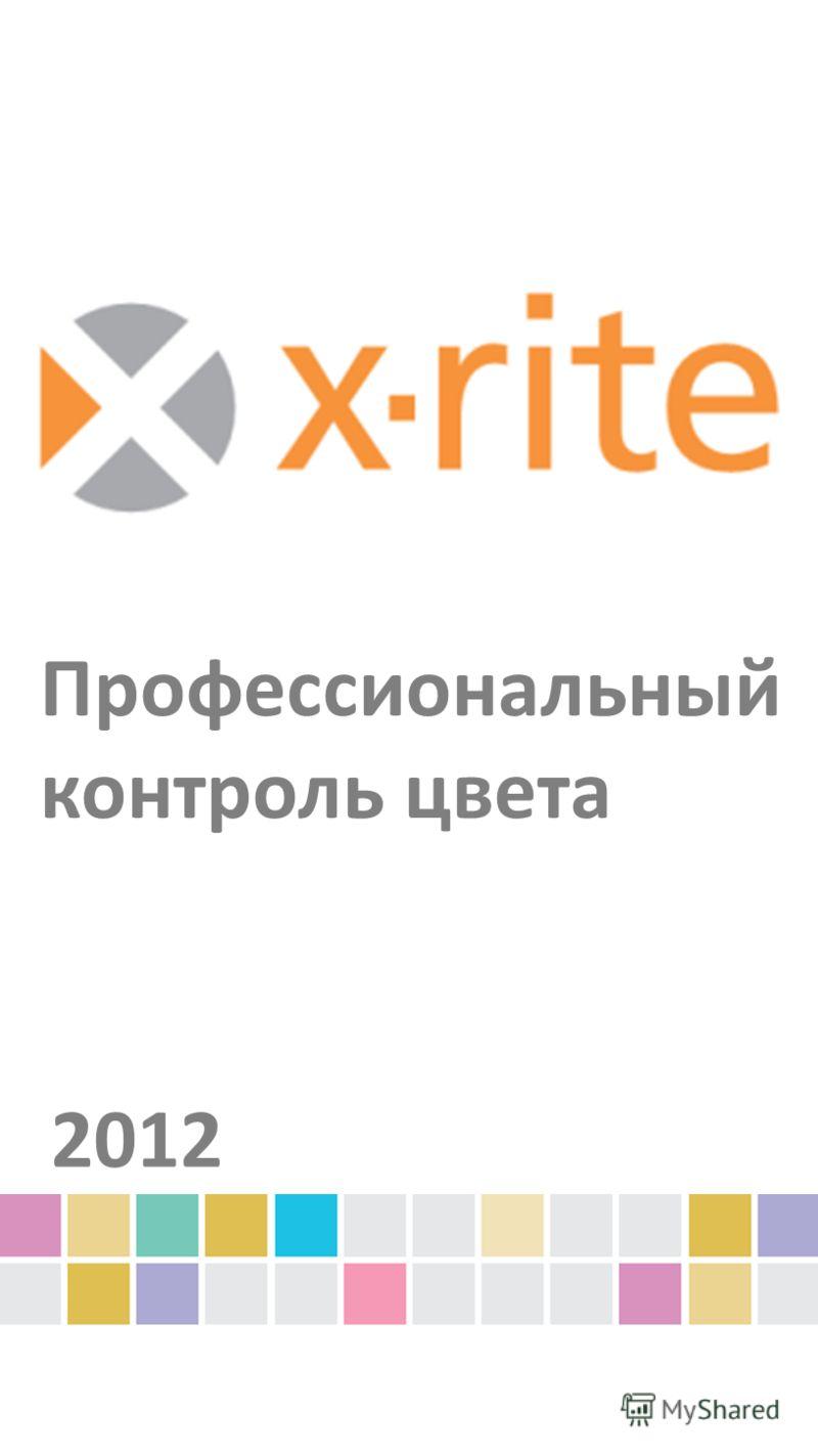 Профессиональный контроль цвета 2012