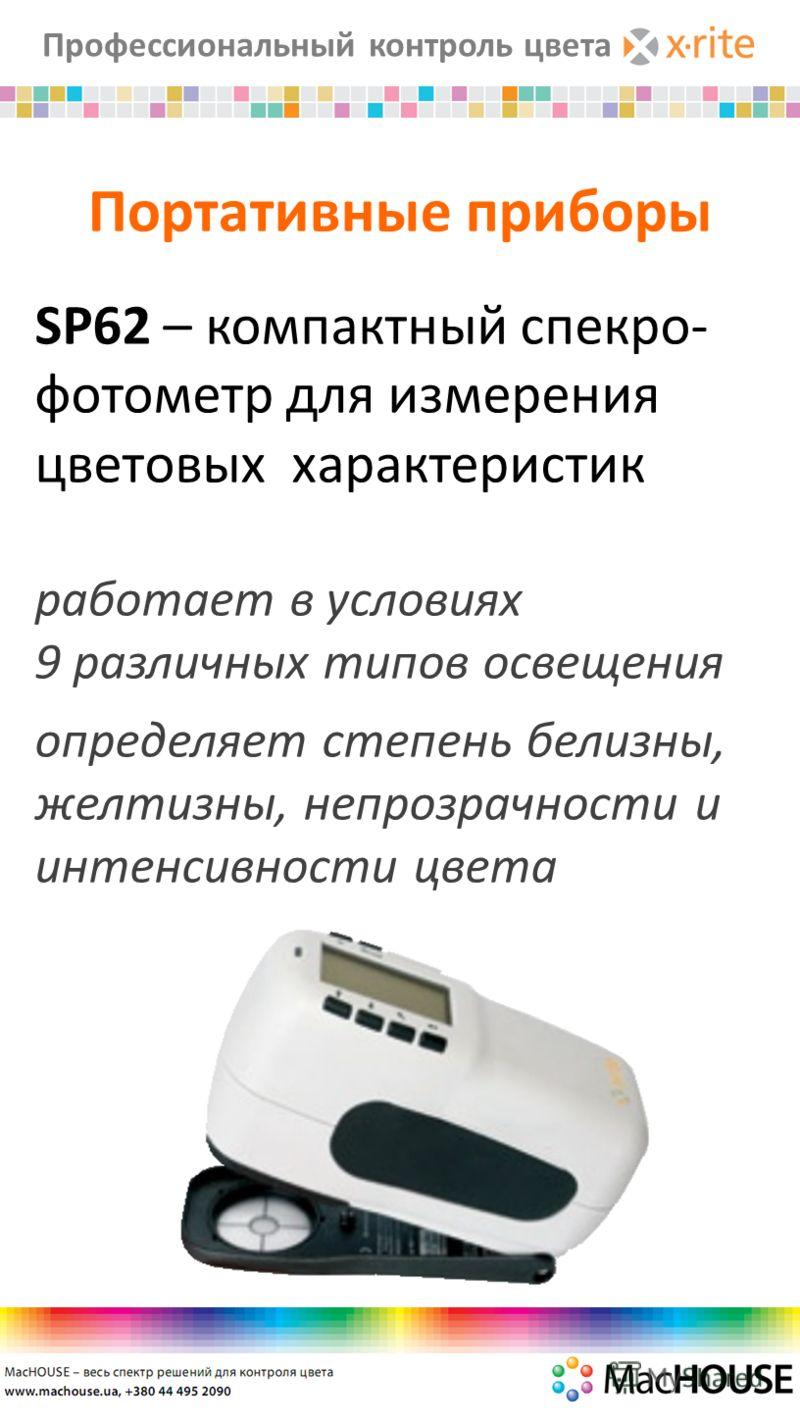 Профессиональный контроль цвета Портативные приборы SP62 – компактный спекро- фотометр для измерения цветoвых характеристик работает в условиях 9 различных типов освещения определяет степень белизны, желтизны, непрозрачности и интенсивности цвета