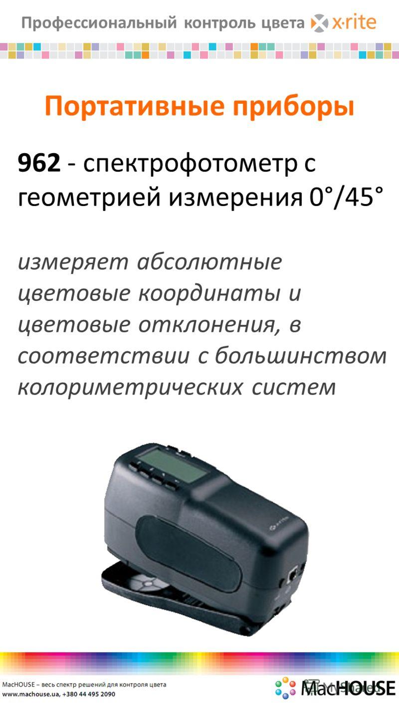 Профессиональный контроль цвета Портативные приборы 962 - спектрофотометр c геометрией измерения 0°/45° измеряет абсолютные цветовые координаты и цветовые отклонения, в соответствии с большинством колориметрических систем