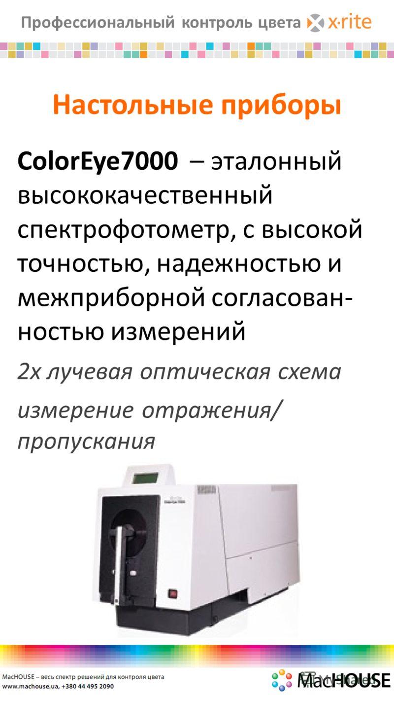 Профессиональный контроль цвета Настольные приборы ColorEye7000 – эталонный высококачественный спектрофотометр, c высокой точностью, надежностью и межприборной согласован- ностью измерений 2х лучевая оптическая схема измерение отражения/ пропускания