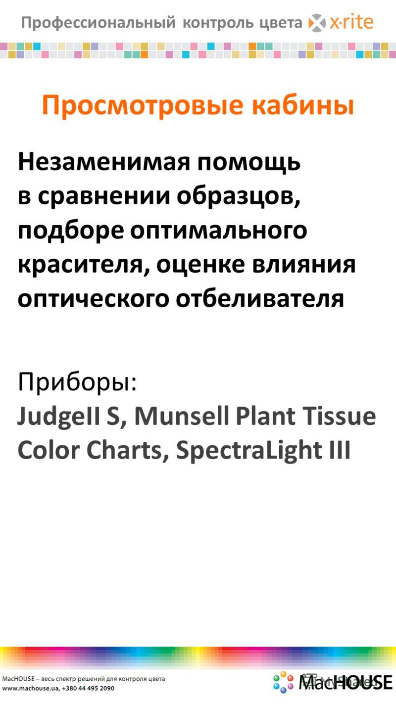 Профессиональный контроль цвета Просмотровые кабины Незаменимая помощь в сравнении образцов, подборе оптимального красителя, оценке влияния оптического отбеливателя Приборы: JudgeII S, Munsell Plant Tissue Color Charts, SpectraLight III