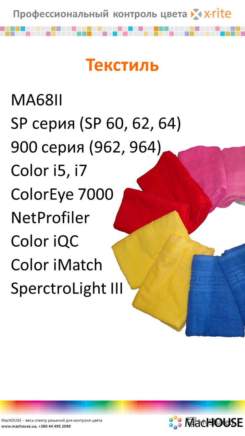 Профессиональный контроль цвета Текстиль MA68II SP серия (SP 60, 62, 64) 900 серия (962, 964) Color i5, i7 ColorEye 7000 NetProfiler Color iQC Color iMatch SperctroLight III