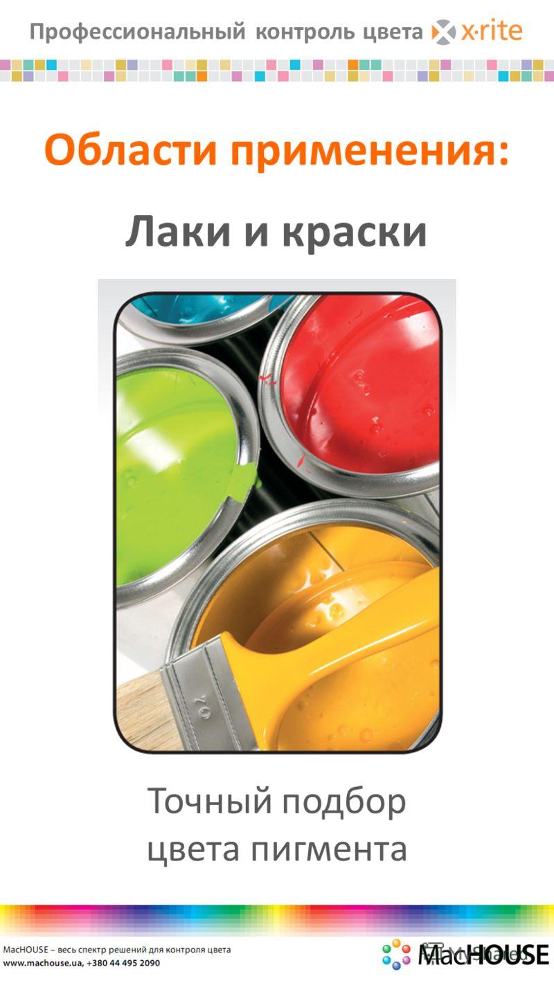 Профессиональный контроль цвета Области применения: Лаки и краски Точный подбор цвета пигмента