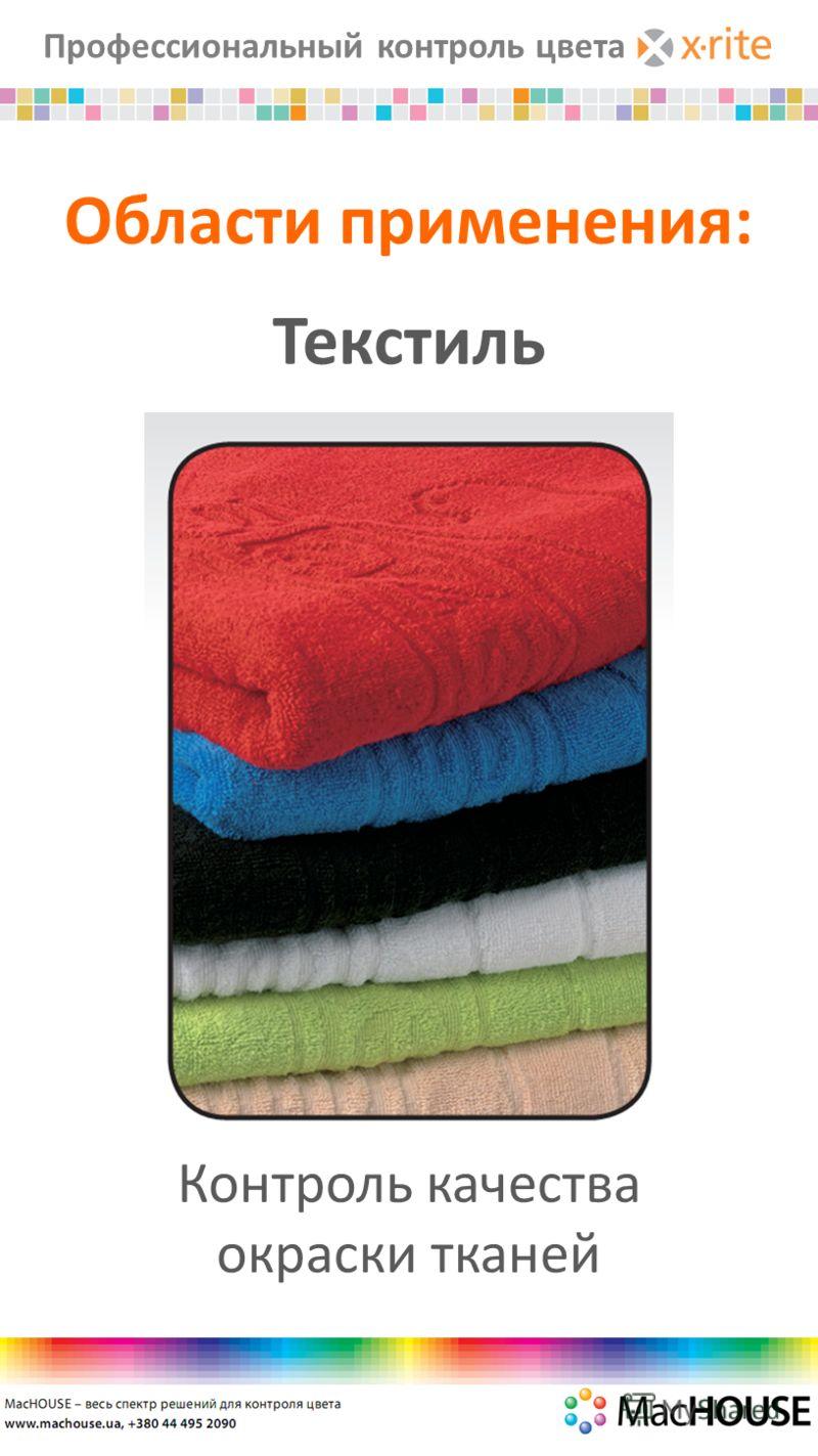 Профессиональный контроль цвета Области применения: Текстиль Контроль качества окраски тканей