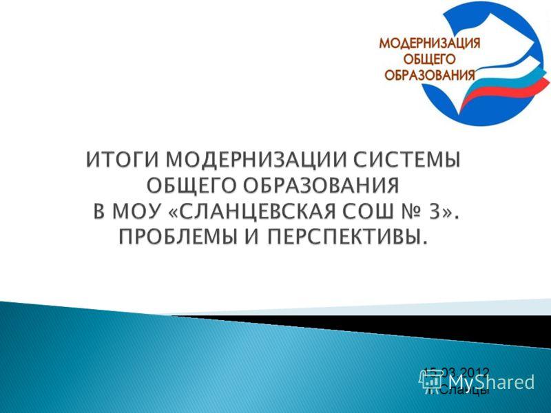 15.03.2012 г. Сланцы