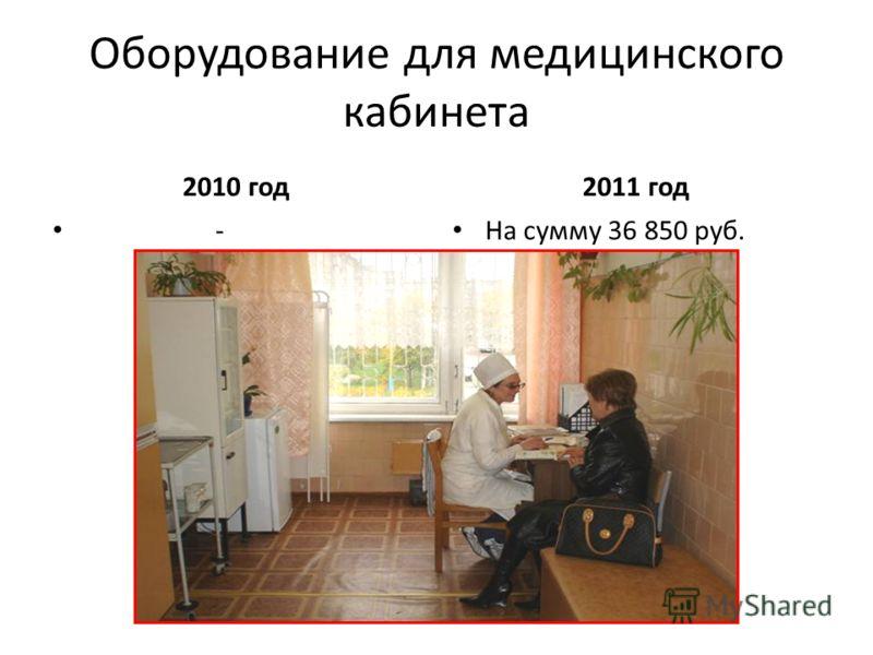 Оборудование для медицинского кабинета 2010 год - 2011 год На сумму 36 850 руб.