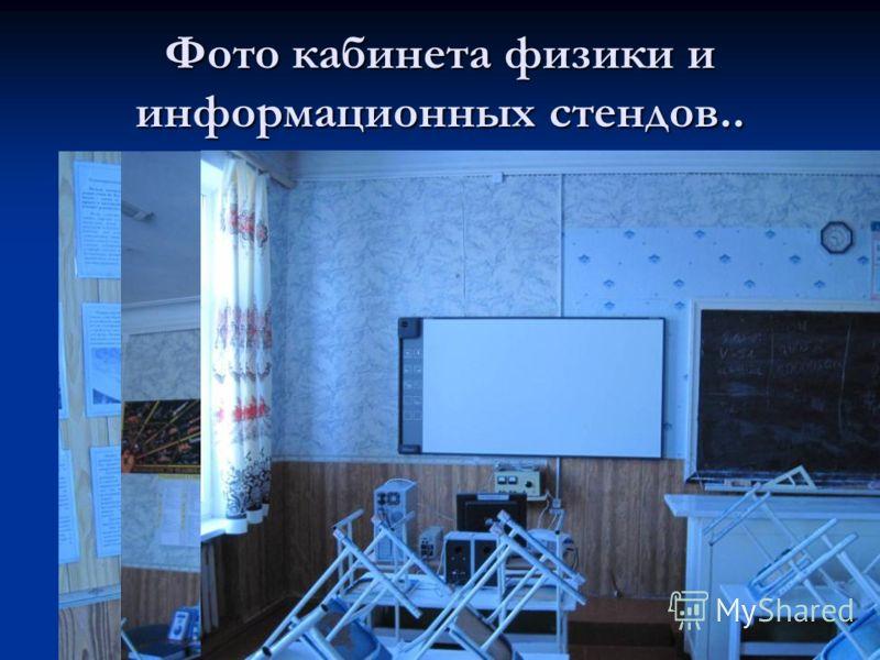 Фото кабинета физики и информационных стендов..