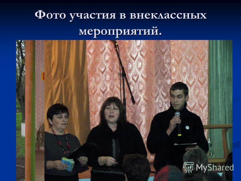 Фото участия в внеклассных мероприятий.
