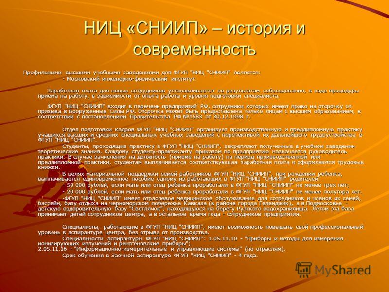 НИЦ «СНИИП» – история и современность Профильными высшими учебными заведениями для ФГУП
