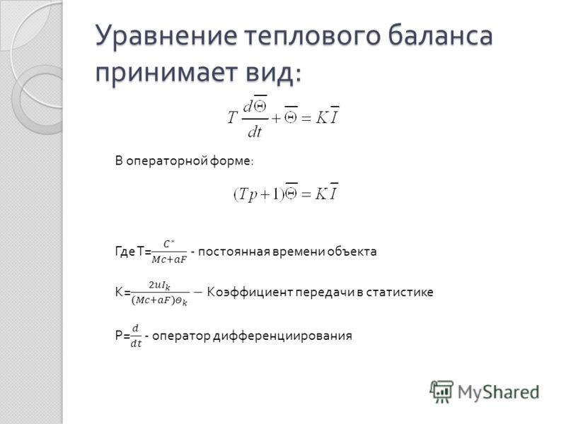 Уравнение теплового баланса принимает вид : В операторной форме :