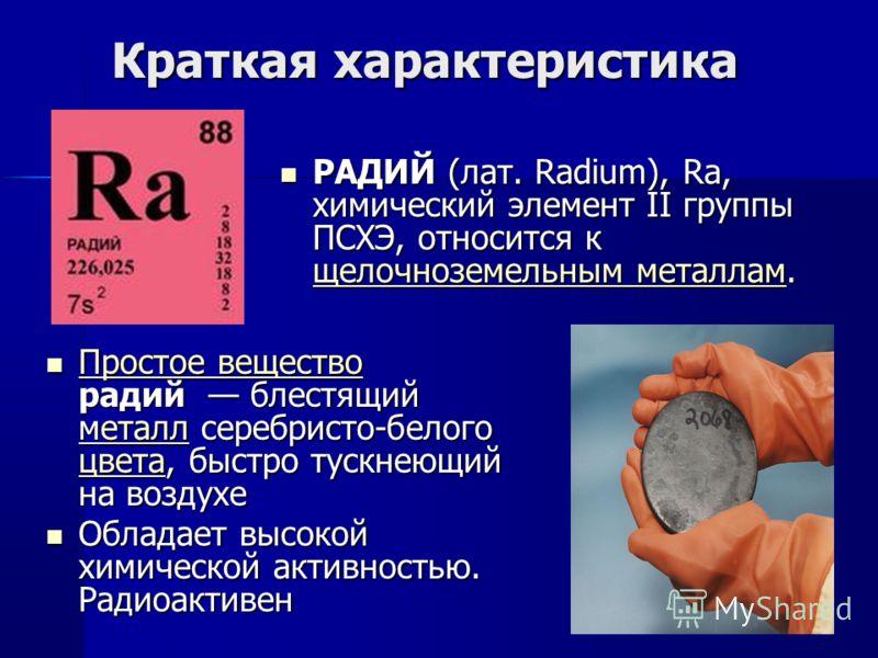 Краткая характеристика РАДИЙ (лат. Radium), Ra, химический элемент II группы ПСХЭ, относится к щщщщ ееее лллл оооо чччч нннн оооо зззз ееее мммм ееее лллл ьььь нннн ыыыы мммм м м м м ееее тттт аааа лллл лллл аааа мммм. П П рррр оооо сссс тттт оооо ее