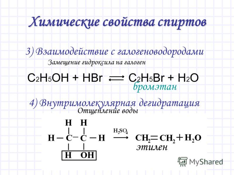 Химические свойства спиртов 3) Взаимодействие с галогеноводородами 4) Внутримолекулярная дегидратация C 2 H 5 OH + HBr C 2 H 5 Br + H 2 O бромэтан Замещение гидроксила на галоген этилен Отщепление воды