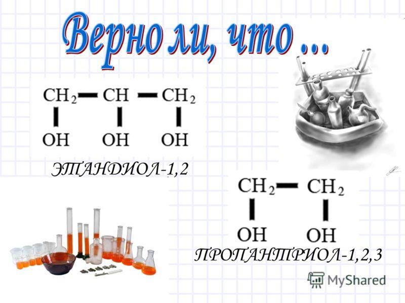 ЭТАНДИОЛ-1,2 ПРОПАНТРИОЛ-1,2,3