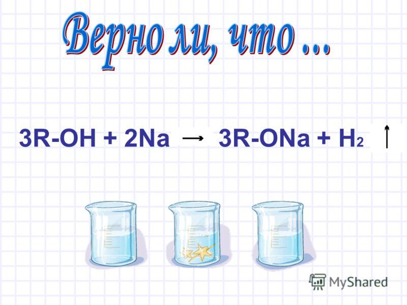 3R-OH + 2Na 3R-ONa + H 2