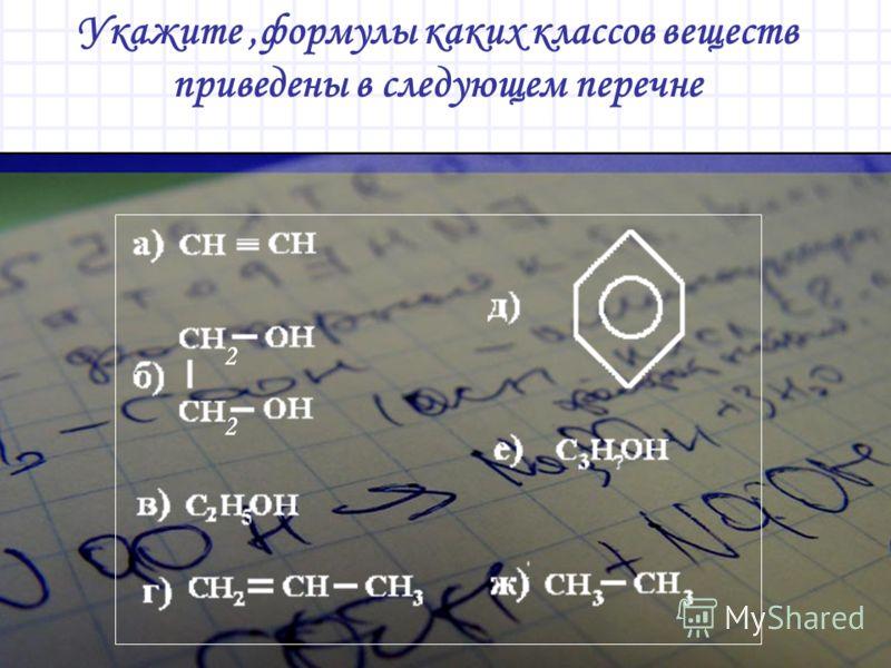 Укажите,формулы каких классов веществ приведены в следующем перечне 2 2