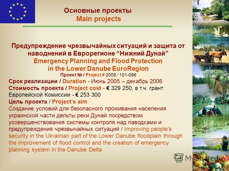 Предупреждение чрезвычайных ситуаций и защита от наводнений в Еврорегионе Нижний Дунай Emergency Planning and Flood Protection in the Lower Danube EuroRegion Проект / Project # 2005 / 101-096 Срок реализации / Duration - Июнь 2005 – декабрь 2006 Стои