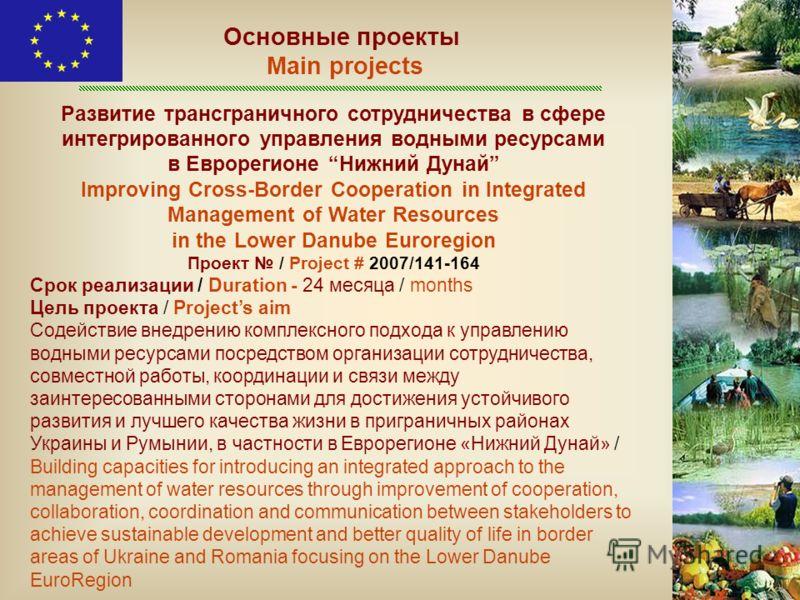 Развитие трансграничного сотрудничества в сфере интегрированного управления водными ресурсами в Еврорегионе Нижний Дунай Improving Cross-Border Cooperation in Integrated Management of Water Resources in the Lower Danube Euroregion Проект / Project #