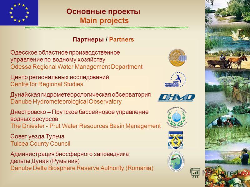 Партнеры / Partners Одесское областное производственное управление по водному хозяйству Odessa Regional Water Management Department Центр региональных исследований Centre for Regional Studies Дунайская гидрометеорологическая обсерватория Danube Hydro