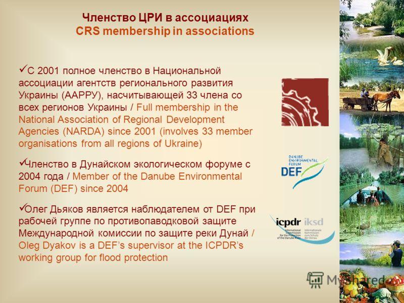 С 2001 полное членство в Национальной ассоциации агентств регионального развития Украины (ААРРУ), насчитывающей 33 члена со всех регионов Украины / Full membership in the National Association of Regional Development Agencies (NARDA) since 2001 (invol