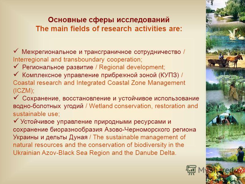 Основные сферы исследований The main fields of research activities are: Межрегиональное и трансграничное сотрудничество / Interregional and transboundary cooperation; Региональное развитие / Regional development; Комплексное управление прибрежной зон