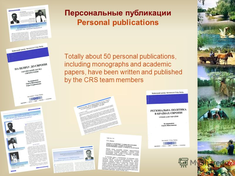 Totally about 50 personal publications, including monographs and academic papers, have been written and published by the CRS team members Персональные публикации Personal publications