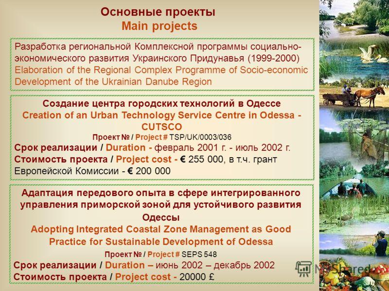 Основные проекты Main projects Создание центра городских технологий в Одессе Creation of an Urban Technology Service Centre in Odessa - CUTSCO Проект / Project # TSP/UK/0003/036 Срок реализации / Duration - февраль 2001 г. - июль 2002 г. Стоимость пр