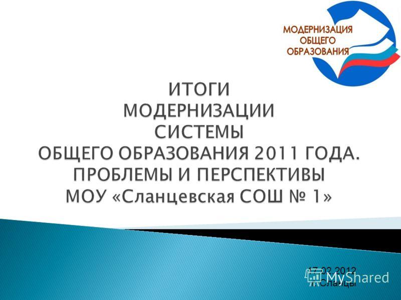 17.02.2012 г. Сланцы