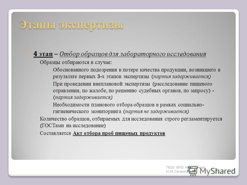 Этапы экспертизы 4 этап – Отбор образцов для лабораторного исследования Образцы отбираются в случае : Обоснованного подозрения в потере качества продукции, возникшего в результате первых 3- х этапов экспертизы ( партия задерживается ) При проведении