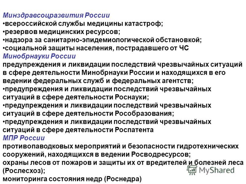 Минздравсоцразвития России всероссийской службы медицины катастроф; резервов медицинских ресурсов; надзора за санитарно-эпидемиологической обстановкой; социальной защиты населения, пострадавшего от ЧС Минобрнауки России предупреждения и ликвидации по