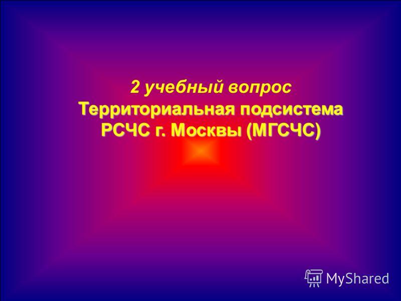 2 учебный вопрос Территориальная подсистема РСЧС г. Москвы (МГСЧС)