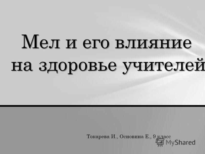 Мел и его влияние на здоровье учителей Мел и его влияние на здоровье учителей Токарева И., Основина Е., 9 класс
