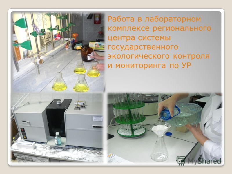 Работа в лабораторном комплексе регионального центра системы государственного экологического контроля и мониторинга по УР