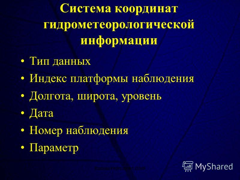 Russian Federation CDMS5 5 Система координат гидрометеорологической информации Тип данных Индекс платформы наблюдения Долгота, широта, уровень Дата Номер наблюдения Параметр
