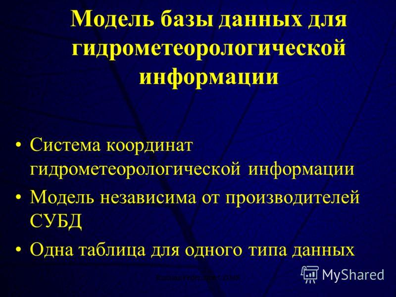 Russian Federation CDMS7 7 Модель базы данных для гидрометеорологической информации Система координат гидрометеорологической информации Модель независима от производителей СУБД Одна таблица для одного типа данных