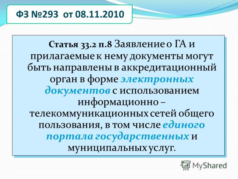 Статья 33.2 п.8 Заявление о ГА и прилагаемые к нему документы могут быть направлены в аккредитационный орган в форме электронных документов с использованием информационно – телекоммуникационных сетей общего пользования, в том числе единого портала го