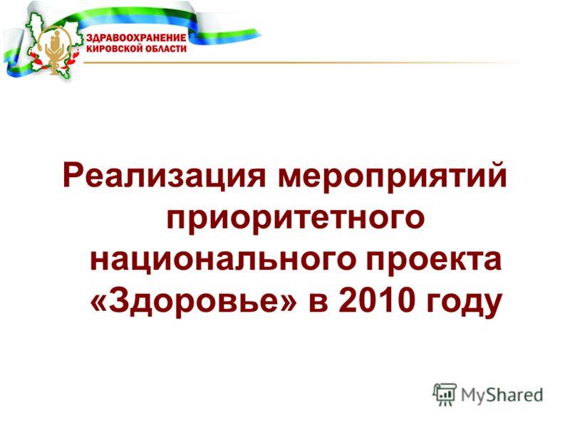 Реализация мероприятий приоритетного национального проекта «Здоровье» в 2010 году