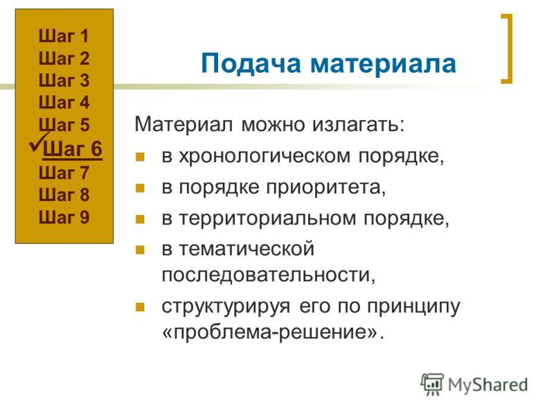 Подача материала Материал можно излагать: в хронологическом порядке, в порядке приоритета, в территориальном порядке, в тематической последовательности, структурируя его по принципу «проблема-решение». Шаг 1 Шаг 2 Шаг 3 Шаг 4 Шаг 5 Шаг 6 Шаг 7 Шаг 8