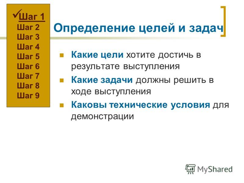 Определение целей и задач Какие цели хотите достичь в результате выступления Какие задачи должны решить в ходе выступления Каковы технические условия для демонстрации Шаг 1 Шаг 2 Шаг 3 Шаг 4 Шаг 5 Шаг 6 Шаг 7 Шаг 8 Шаг 9